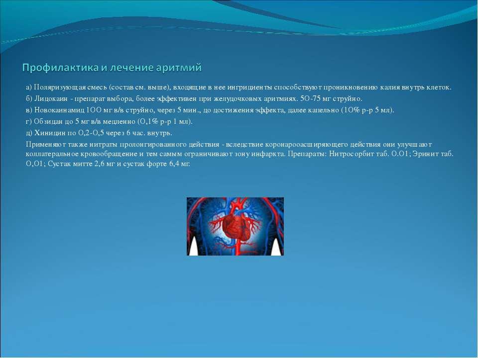 а) Поляризующая смесь (состав см. выше), входящие в нее ингридиенты способств...