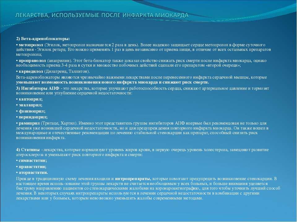 2) Бета-адреноблокаторы: • метопролол (Эгилок, метопролол назначаются 2 раза ...