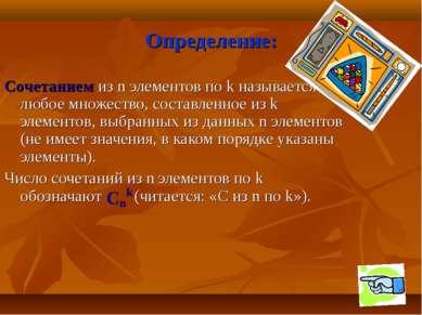 Определение: Сочетанием из n элементов по k называется любое множество, соста...