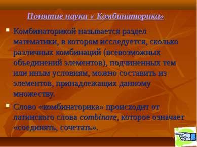 Понятие науки « Комбинаторика» Комбинаторикой называется раздел математики, в...