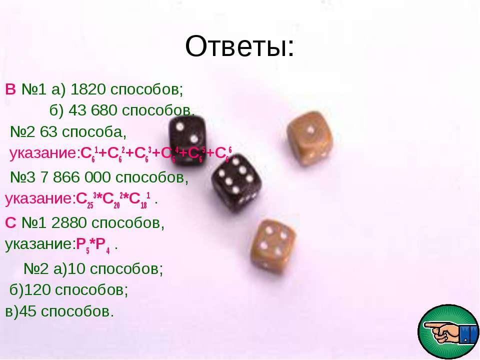 Ответы: В №1 а) 1820 способов; б) 43 680 способов. №2 63 способа, указание:С6...