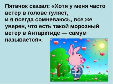 Пятачок сказал: «Хотя у меня часто ветер в голове гуляет, и я всегда сомневаю...