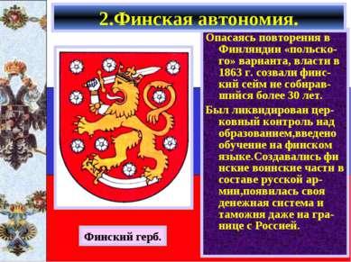 Опасаясь повторения в Финляндии «польско-го» варианта, власти в 1863 г. созва...