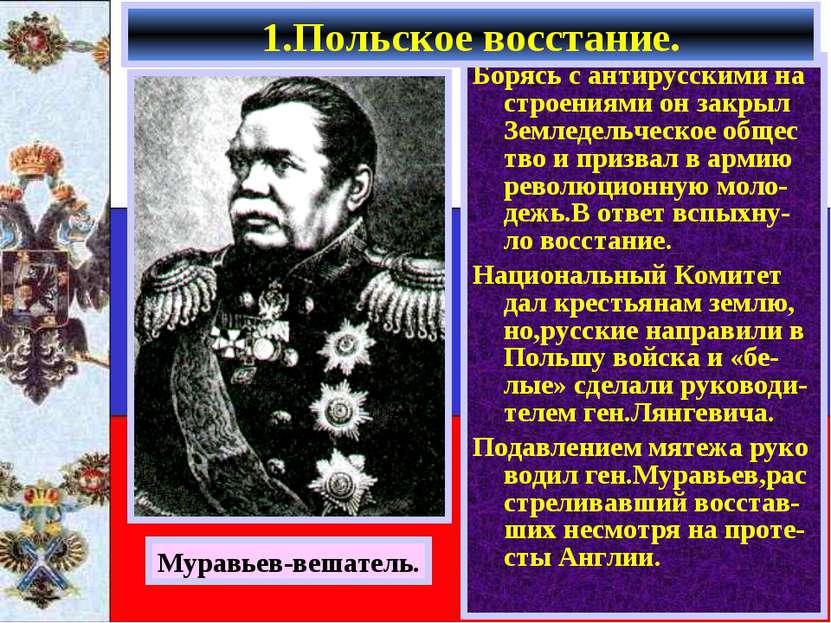 Борясь с антирусскими на строениями он закрыл Земледельческое общес тво и при...