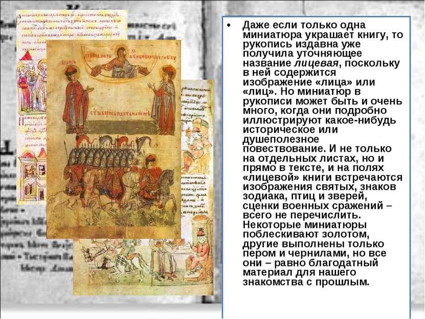 Даже если только одна миниатюра украшает книгу, то рукопись издавна уже получ...