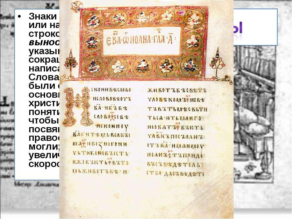 Знаки горизонтальные или наскоком над строкой (титлы) и выносные буквы указыв...
