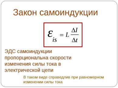 Закон самоиндукции ЭДС самоиндукции пропорциональна скорости изменения силы т...