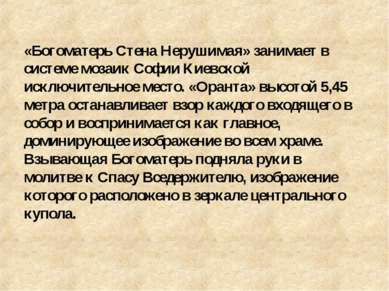 «Богоматерь Стена Нерушимая» занимает в системе мозаик Софии Киевской исключи...