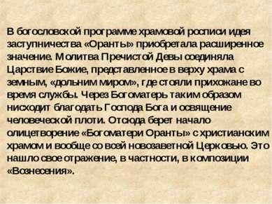В богословской программе храмовой росписи идея заступничества «Оранты» приобр...