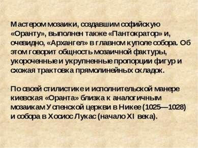 Мастером мозаики, создавшим софийскую «Оранту», выполнен также «Пантократор» ...