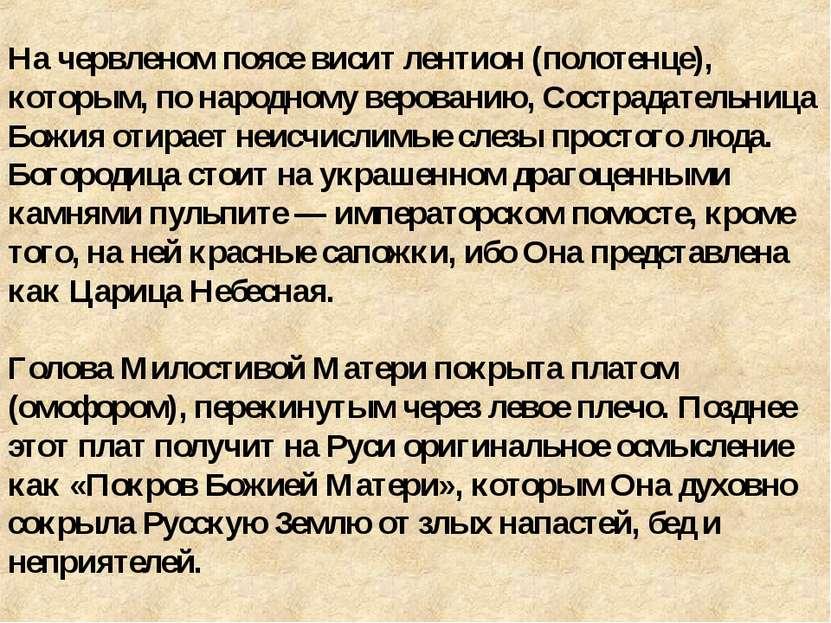 На червленом поясе висит лентион (полотенце), которым, по народному верованию...