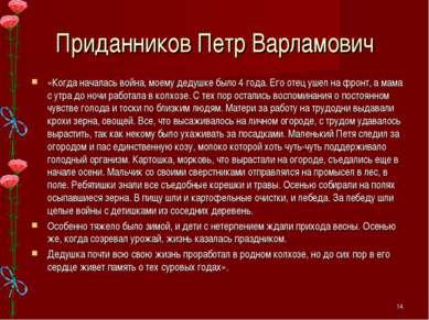 Приданников Петр Варламович «Когда началась война, моему дедушке было 4 года....