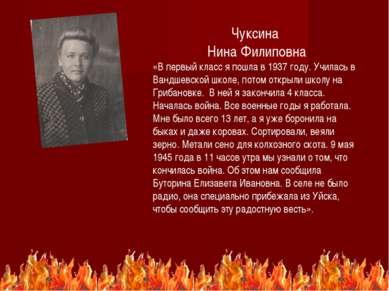 * Чуксина Нина Филиповна «В первый класс я пошла в 1937 году. Училась в Вандш...