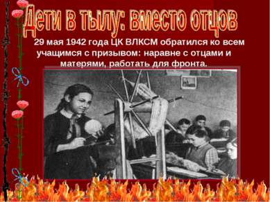 * 29 мая 1942 года ЦК ВЛКСМ обратился ко всем учащимся с призывом: наравне с ...