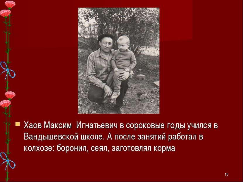 Хаов Максим Игнатьевич в сороковые годы учился в Вандышевской школе. А после ...