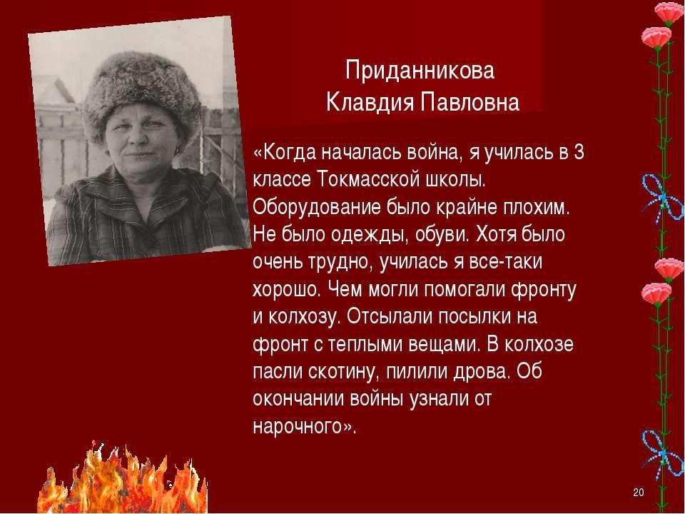 * Приданникова Клавдия Павловна «Когда началась война, я училась в 3 классе Т...