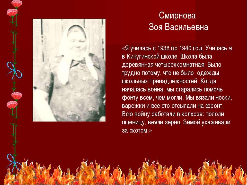 * Смирнова Зоя Васильевна «Я училась с 1938 по 1940 год. Училась я в Кичугинс...