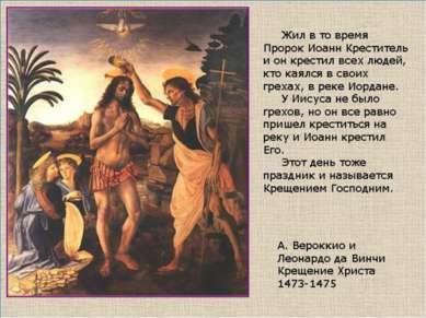 На праздник Крещения русская православная церковь вспоминала, как Иоанн Предт...