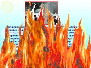 Кульминацией Масленицы остается сжигание чучела Зимы— символ ухода зимы и на...