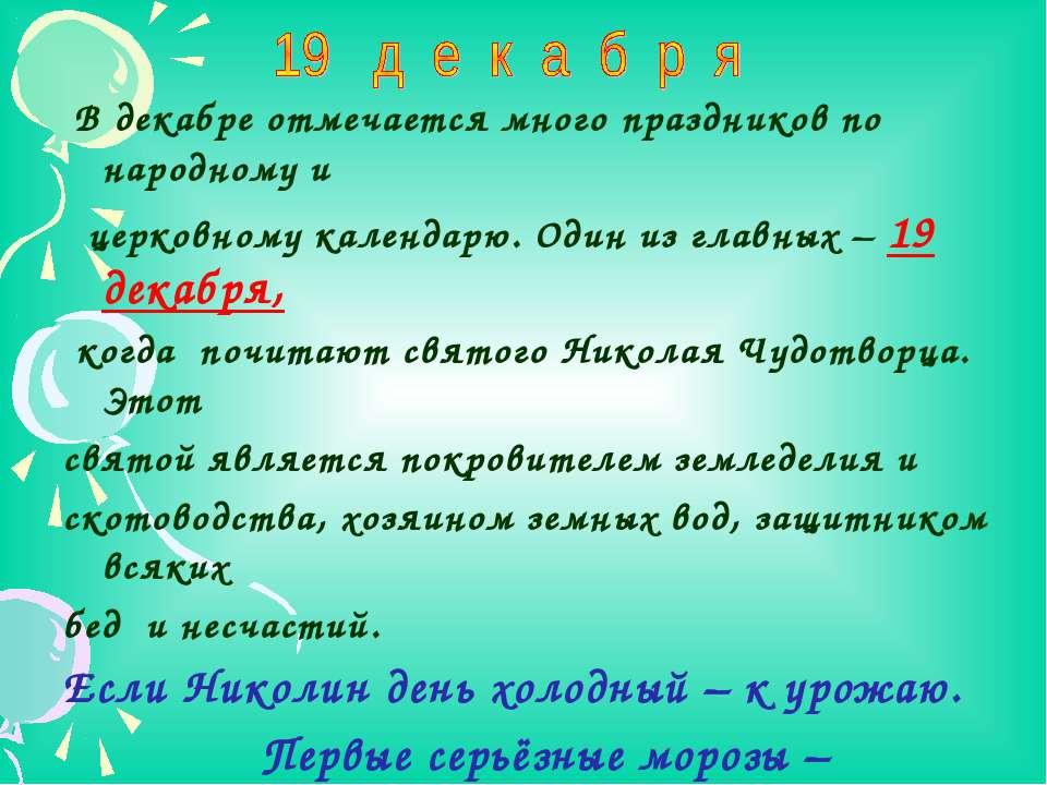 В декабре отмечается много праздников по народному и церковному календарю. Од...