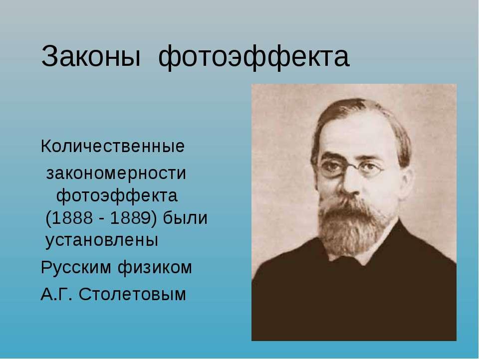 Законы фотоэффекта Количественные закономерности фотоэффекта (1888 - 1889) бы...
