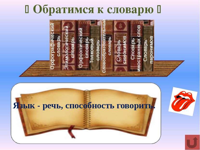 Город сапог мороз карандаш язык багаж салат народ Горо наро сапо моро каранда...
