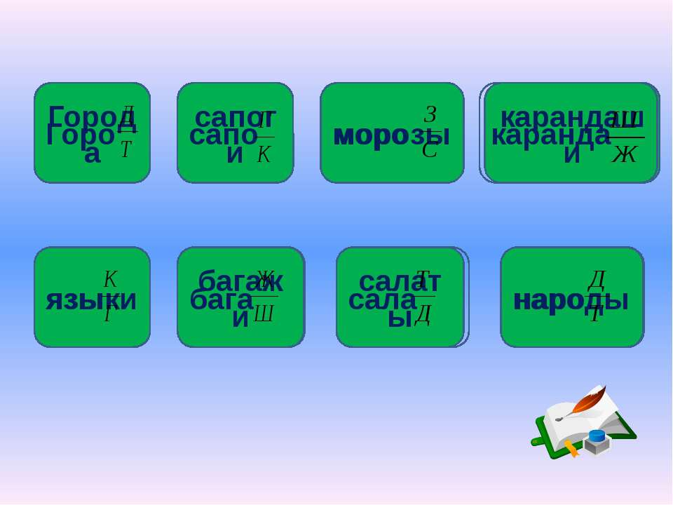 Города сапоги морозы карандаши языки багажи салаты народы Горо наро сапо моро...