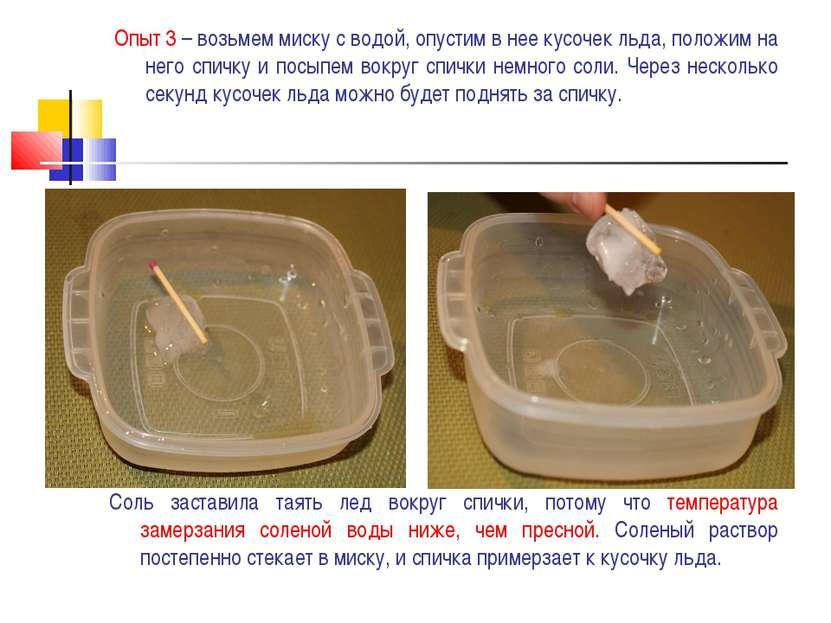 Опыт 3 – возьмем миску с водой, опустим в нее кусочек льда, положим на него с...