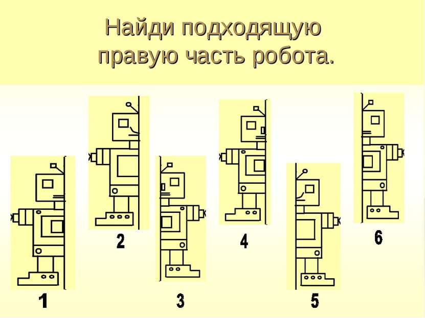 Найди подходящую правую часть робота.