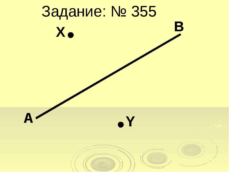 А Y В Х Задание: № 355