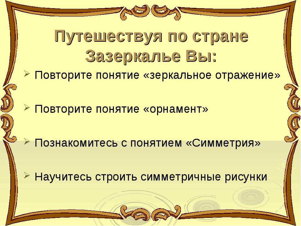 Путешествуя по стране Зазеркалье Вы: Повторите понятие «зеркальное отражение»...