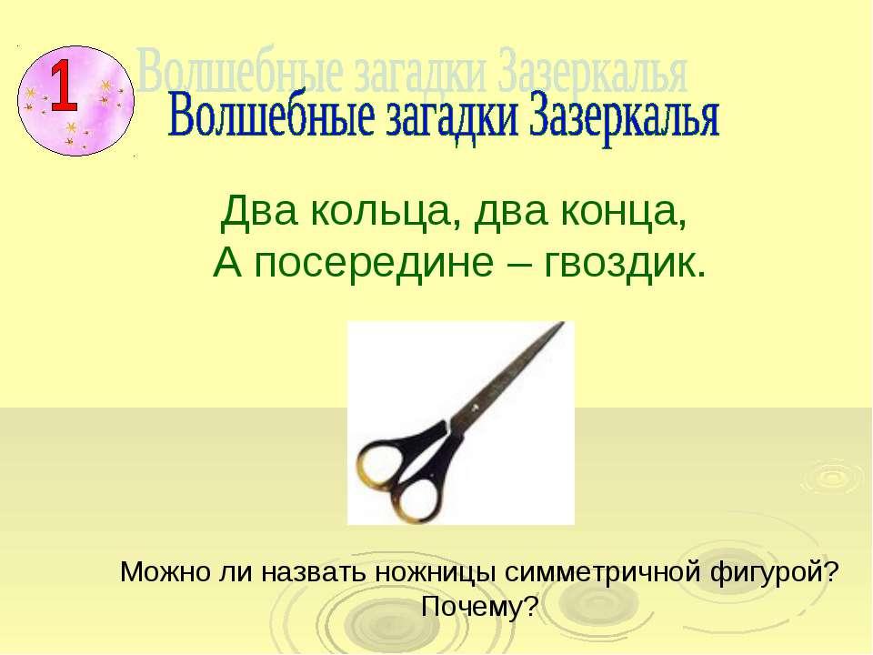 Два кольца, два конца, А посередине – гвоздик. Можно ли назвать ножницы симме...