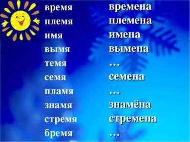 время племя имя вымя темя семя пламя знамя стремя бремя времена племена имена...