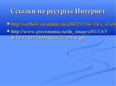 Ссылки на ресурсы Интернет http://cs9843.vkontakte.ru/u38321134/-14/x_47c04d6...