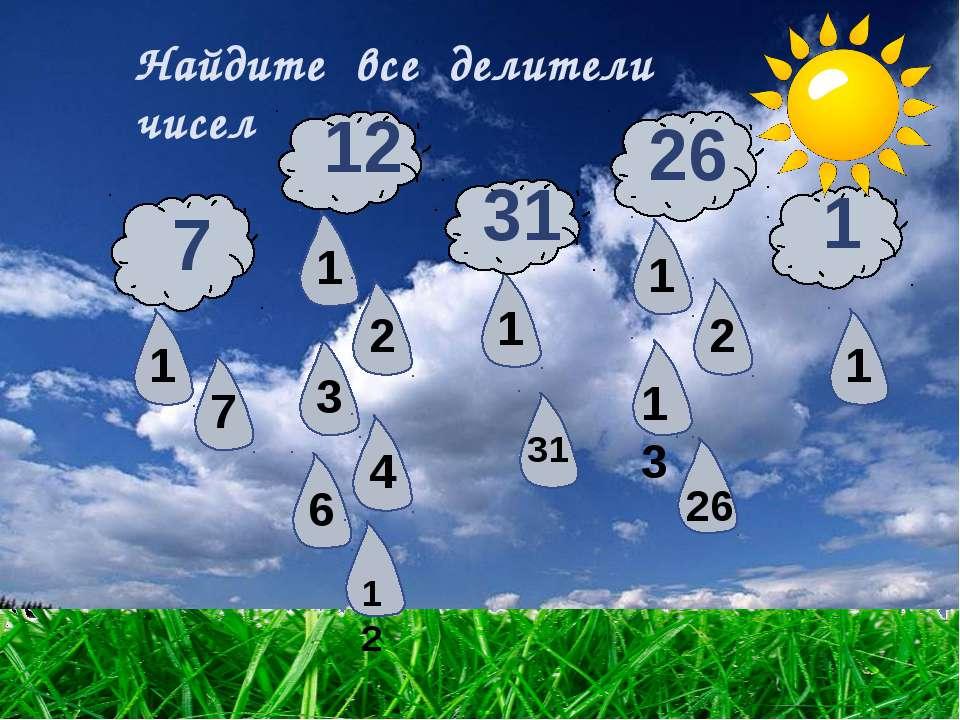 Найдите все делители чисел 7 12 31 26 1 1 1 1 1 1 7 2 3 4 6 12 13 2 31 26
