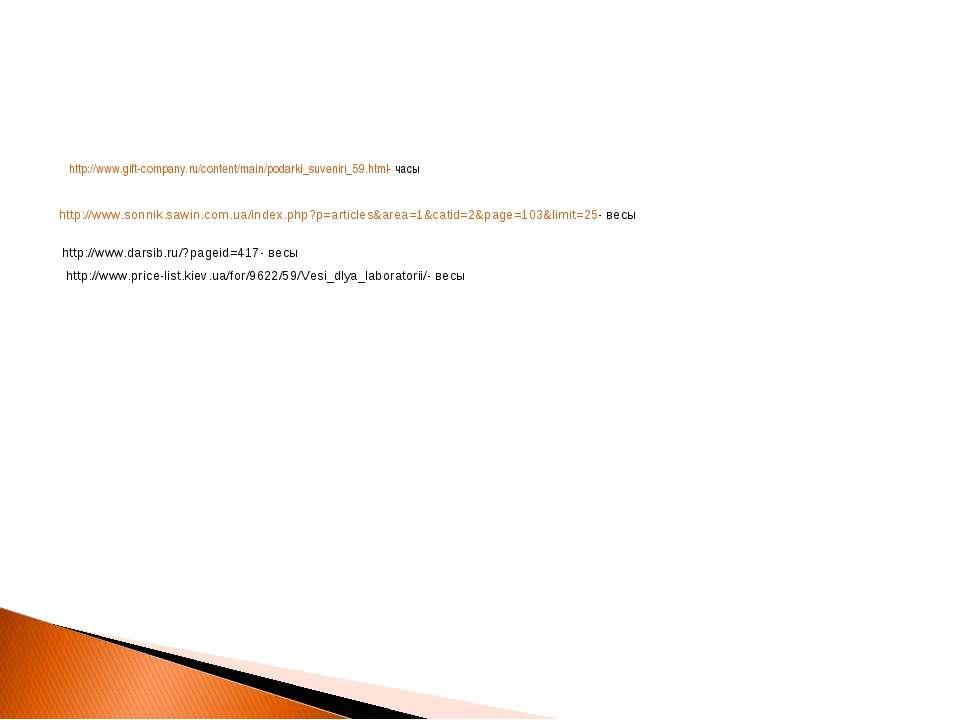 http://www.gift-company.ru/content/main/podarki_suveniri_59.html- часы http:/...
