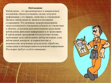 Наблюдение Наблюдение - это преднамеренное и направленное восприятие объекта ...