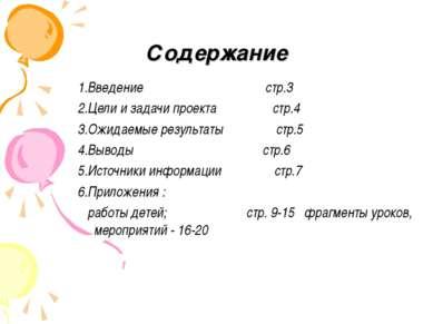 Содержание 1.Введение стр.3 2.Цели и задачи проекта стр.4 3.Ожидаемые результ...
