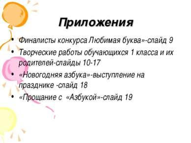 Приложения Финалисты конкурса Любимая буква»-слайд 9 Творческие работы обучаю...