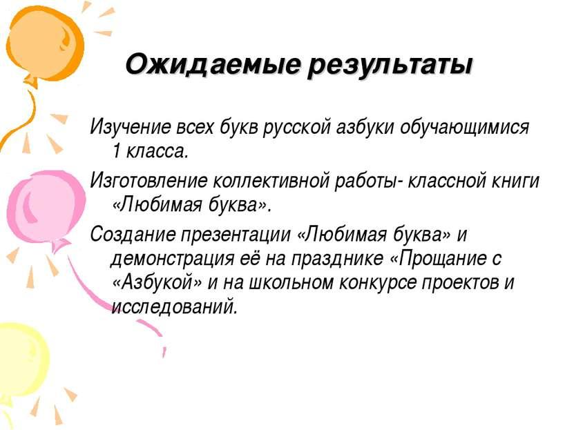 Ожидаемые результаты Изучение всех букв русской азбуки обучающимися 1 класса....