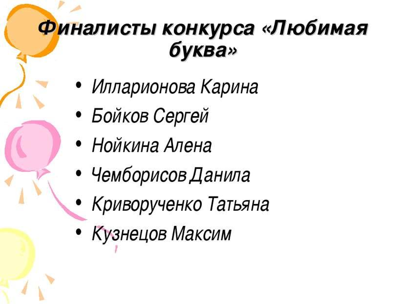 Финалисты конкурса «Любимая буква» Илларионова Карина Бойков Сергей Нойкина А...