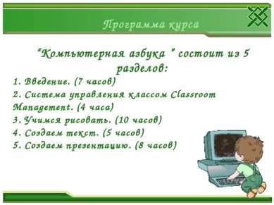 """Программа курса """"Компьютерная азбука """" состоит из 5 разделов: 1. Введение. (7..."""