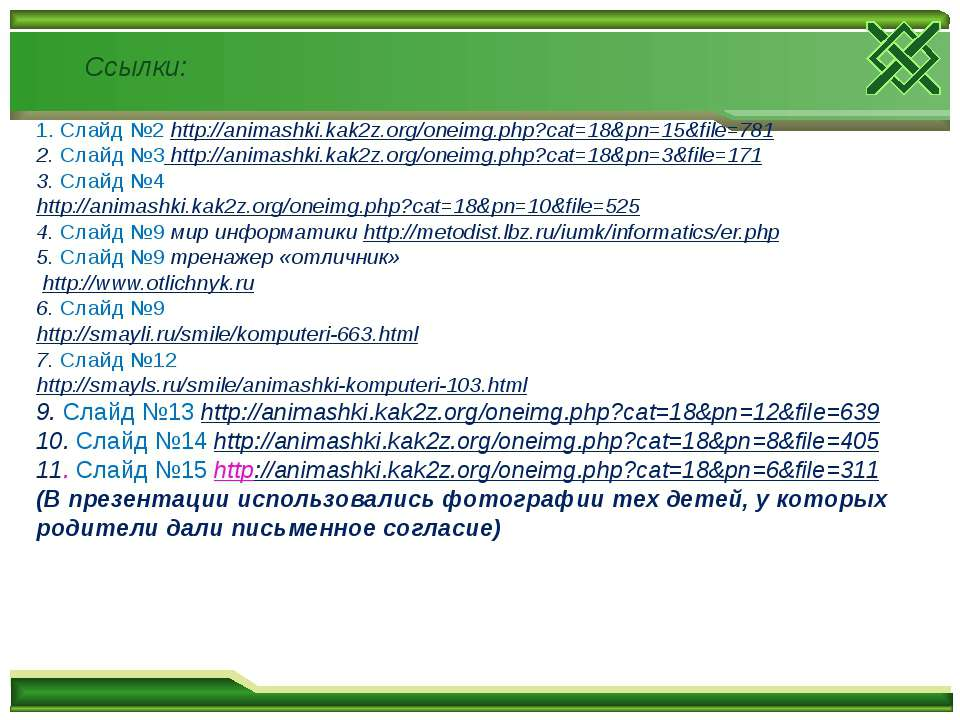 1. Слайд №2 http://animashki.kak2z.org/oneimg.php?cat=18&pn=15&file=781 2. Сл...