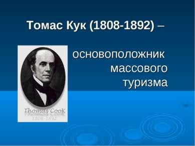 Томас Кук (1808-1892) – основоположник массового туризма