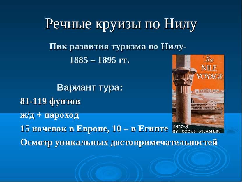 Речные круизы по Нилу Пик развития туризма по Нилу- 1885 – 1895 гг. Вариант т...