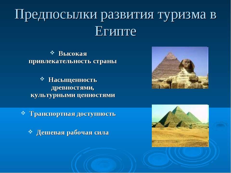 Предпосылки развития туризма в Египте Высокая привлекательность страны Насыще...