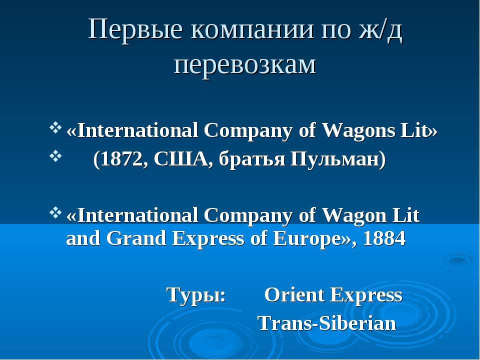 Первые компании по ж/д перевозкам «International Company of Wagons Lit» (1872...
