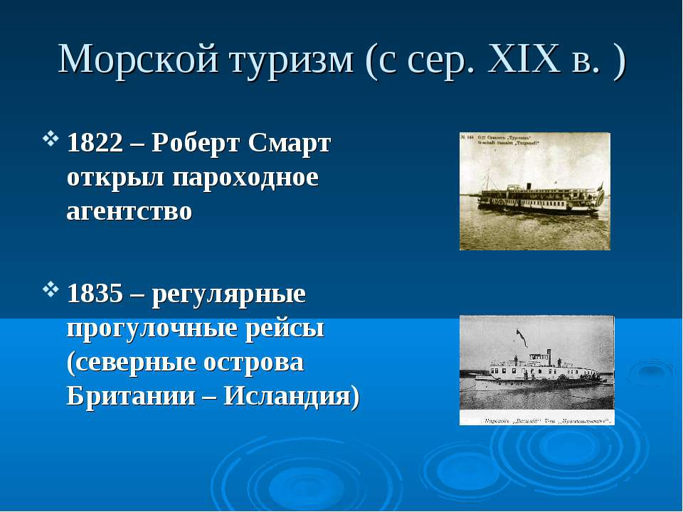 Морской туризм (с сер. XIX в. ) 1822 – Роберт Смарт открыл пароходное агентст...