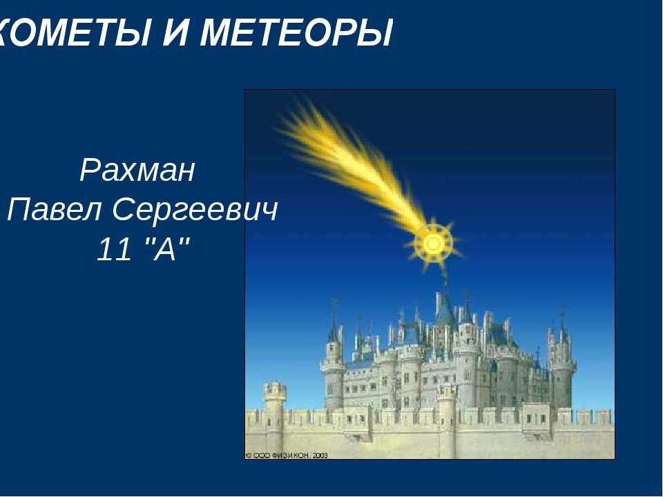 """Рахман Павел Сергеевич 11 """"А"""""""