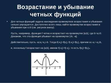 Возрастание и убывание четных функций Для четных функций задача нахождения пр...